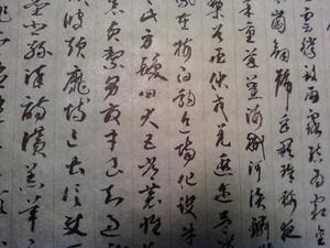 智永千字文4