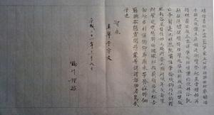 智永千字文2