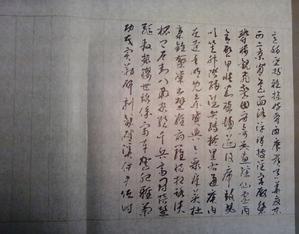 智永千字文5