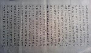 智永千字文1