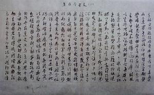 真草千字文草書2