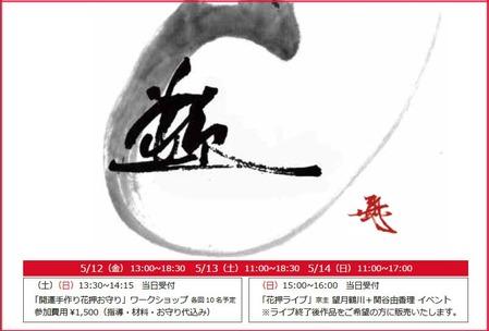 鶴川流花押展2017-1