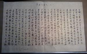 智永千字文3