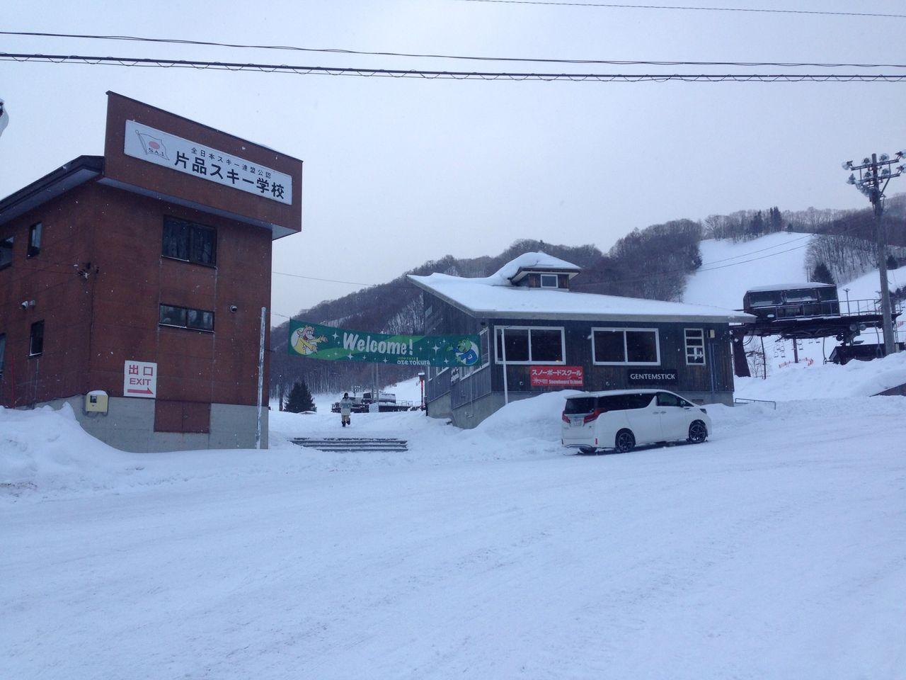 スキー 尾瀬 場 戸倉