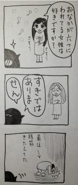 ふっきんのひげき