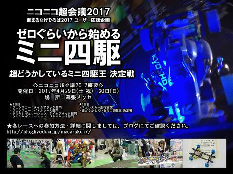 zerochokaigi2017