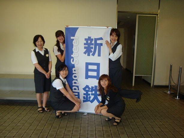 いしちゃんのBlog! : 「新日鐵...