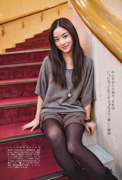 satomi ishihara-203