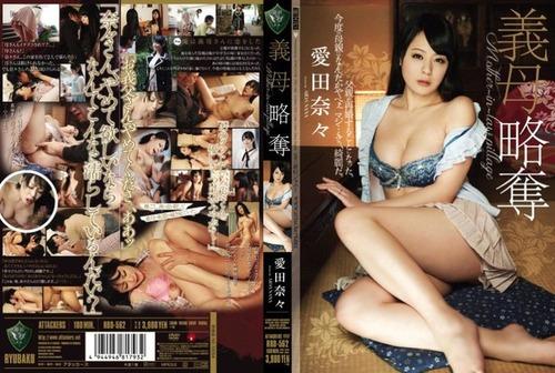 Nana Aida- cover-011