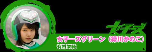 cast_image_green