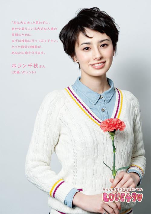 Chiaki Horan-004