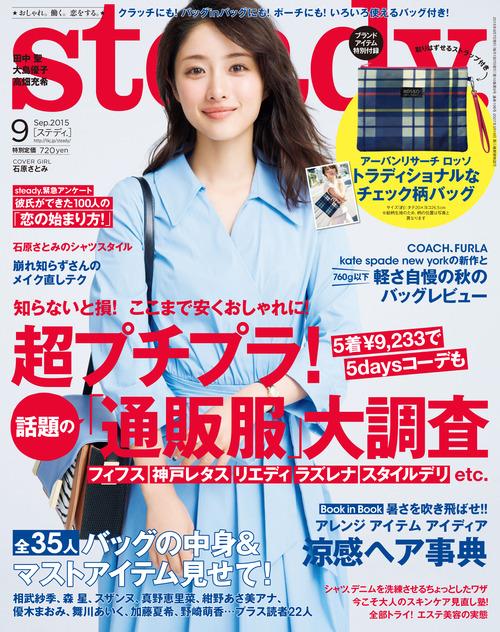 satomi ishihara-102