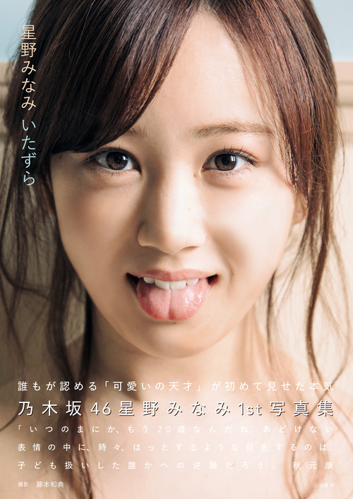 Minami Hoshino-090