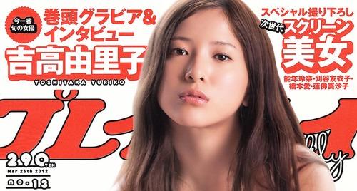 yoshitaka-yuriko-desktopsky_13