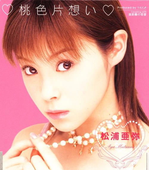 Aya_Matsuura-0018
