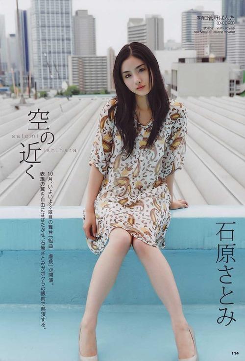 satomi ishihara-202