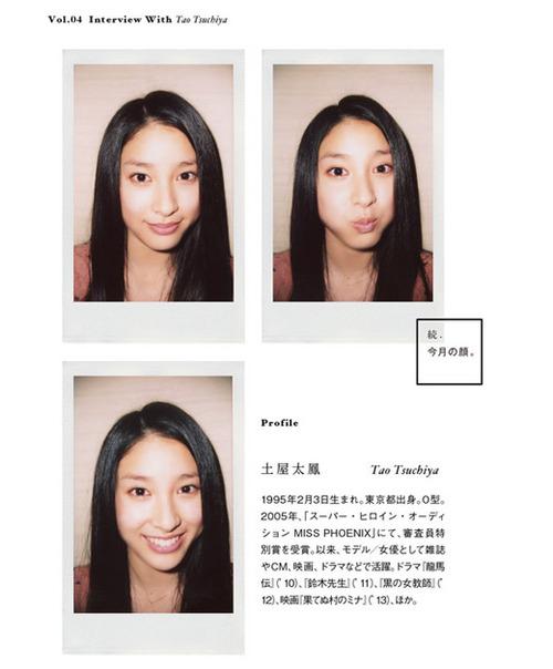 Tsuchiya Tao-26