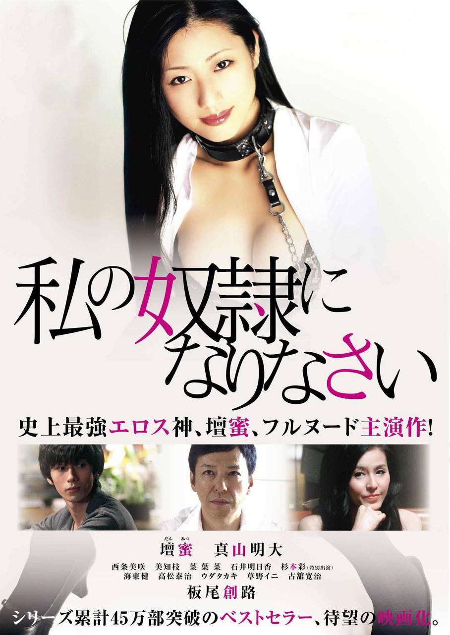 壇蜜 Dan Mitsu 私の奴隷になりなさい Watashi no Dorei ni Narinasai Pics 2