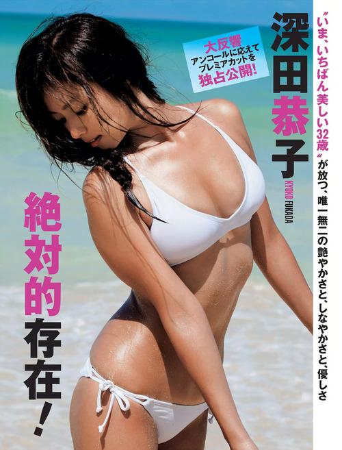 Kyoko Fukada 27