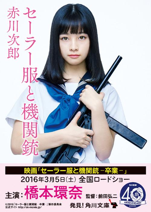 Kanna hashimoto 801