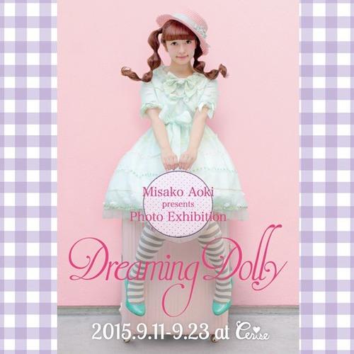 Misako Aoki 33