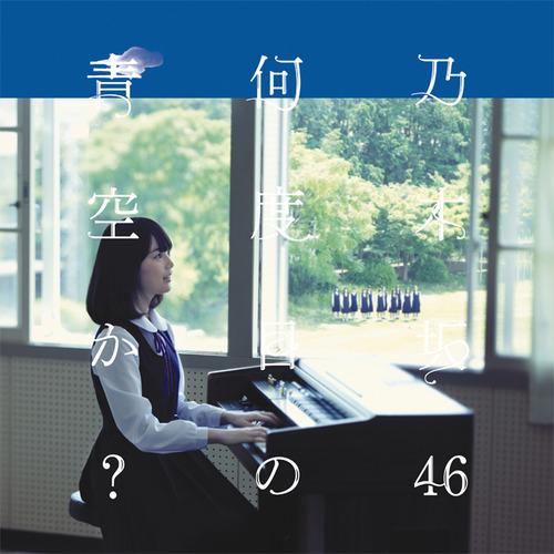 10th 何度目の青空か type-A
