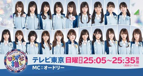 Hiragana Keyaki46-0055