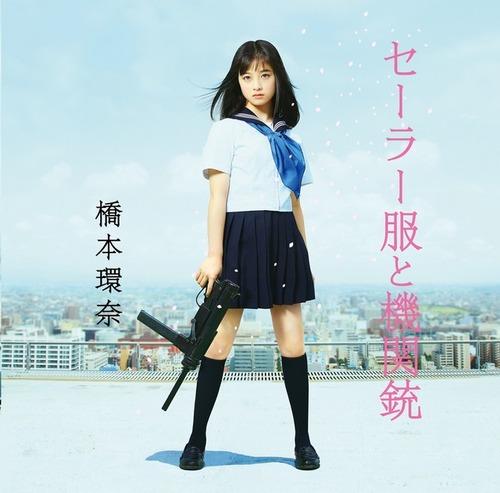 Kanna hashimoto 797