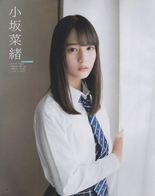 Kosaka Nao-111