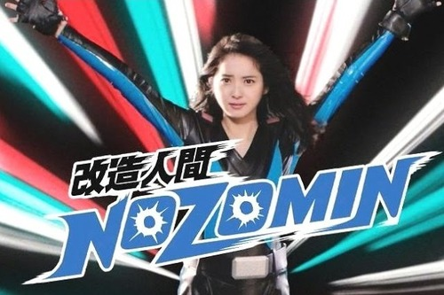 NozomiSasaki 100