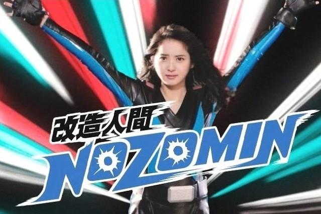 クーリッシュ×佐々木希「改造人間NOZOMIN」 Coolish x Sasaki Nozomi