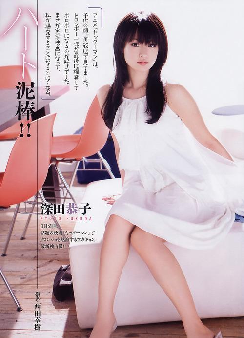 Kyoko Fukada22 03