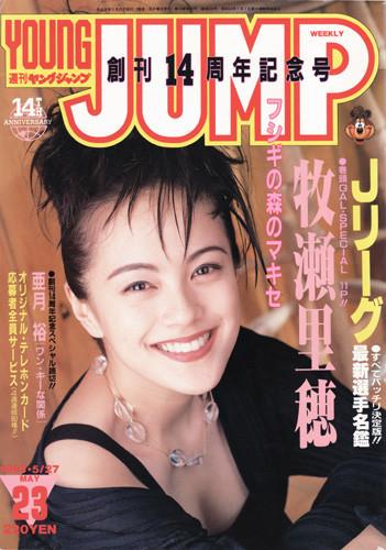 makiseriho1993-1