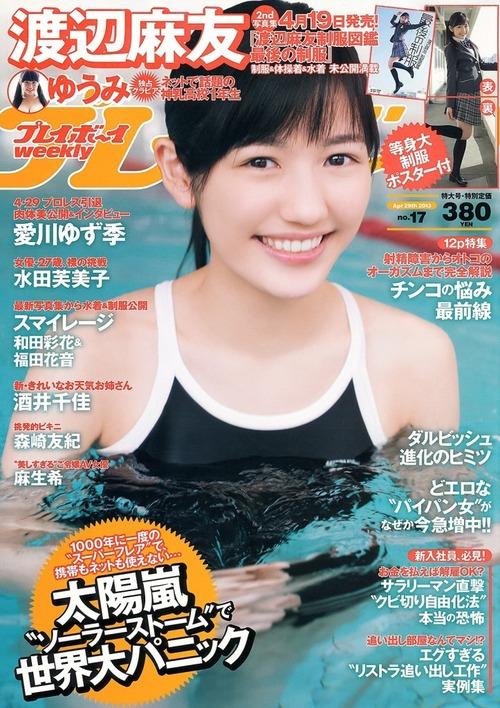 Mayu Watanabe 36