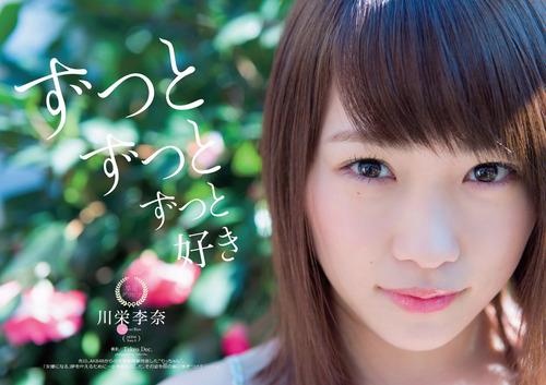 Rina Kawaei 08