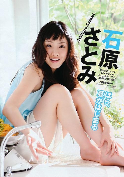 satomi ishihara-140