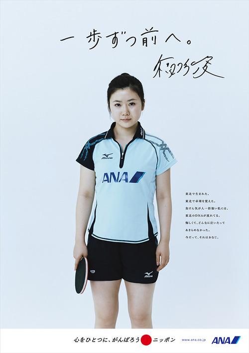 Ai Fukuhara 109