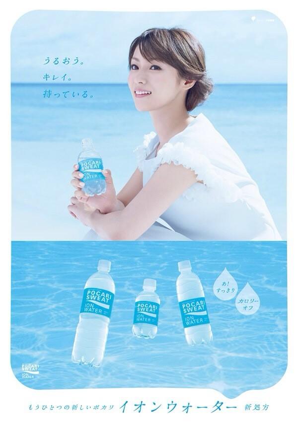 深田恭子 Kyoko Fukada x POCARI SWEAT ION WATER 9