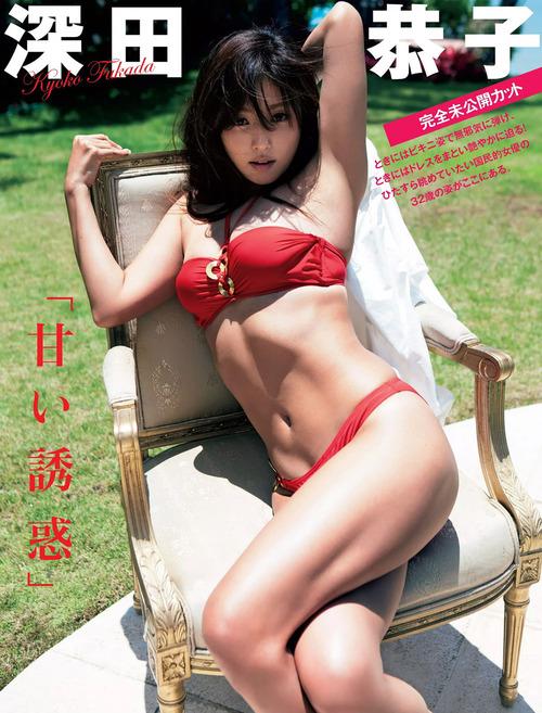 Kyoko Fukada 20