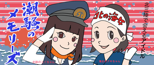 Shiosai-04