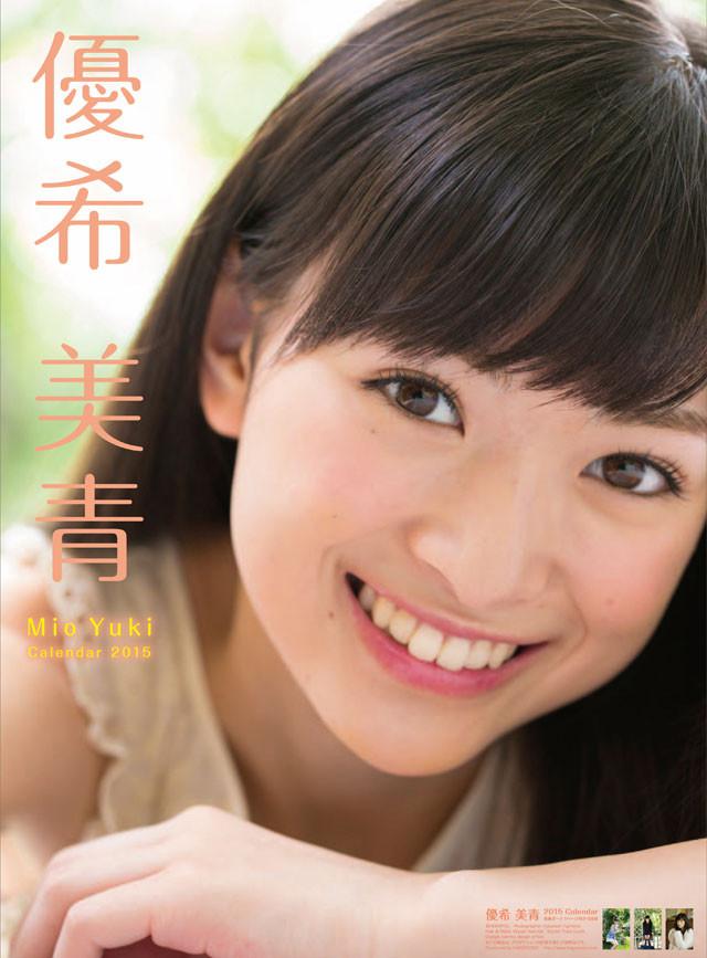 Mio Yuki 優希美青 Photos 6