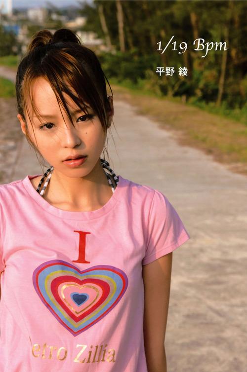 Aya Hirano 20