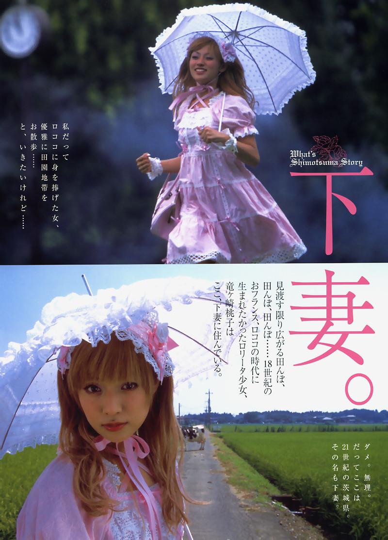 深田恭子 下妻物語 Fukada Kyoko Shimotsuma Monogatari Images 2