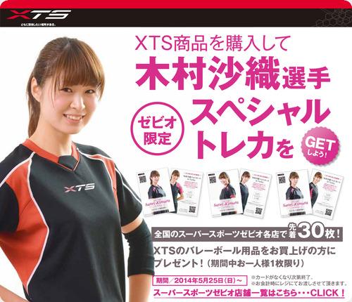 Saori Kimura-13
