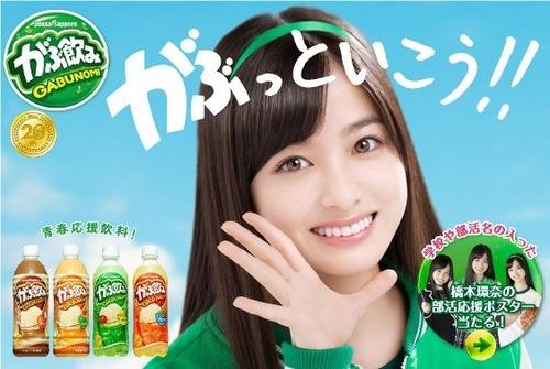 Kanna hashimoto 38