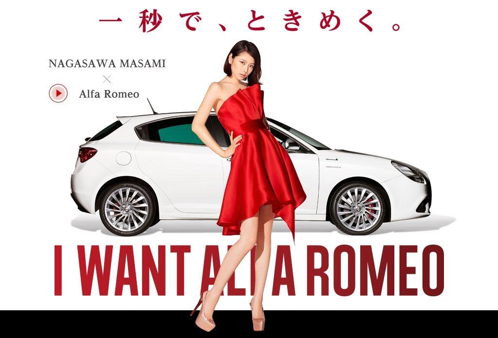 長澤まさみ NAGASAWA MASAMI X ALFA ROMEO Images 3