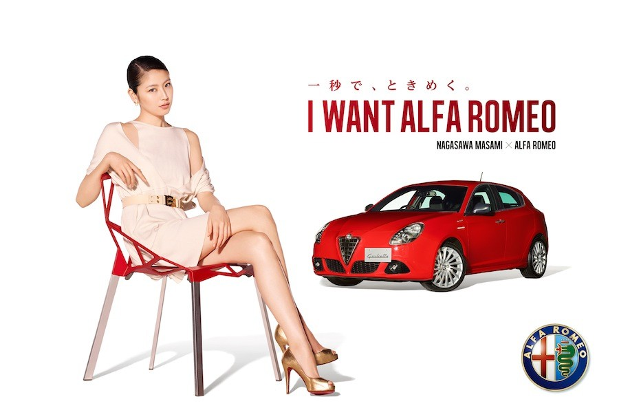 長澤まさみ NAGASAWA MASAMI X ALFA ROMEO Images 4