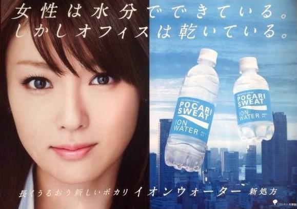 深田恭子 Kyoko Fukada x POCARI SWEAT ION WATER 4