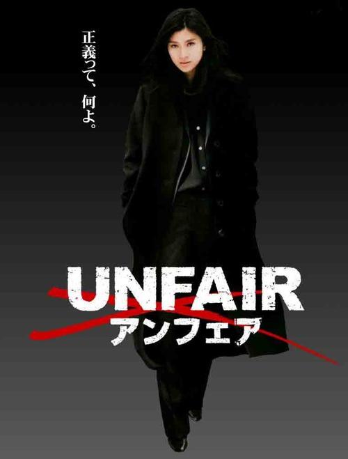 unfair_02