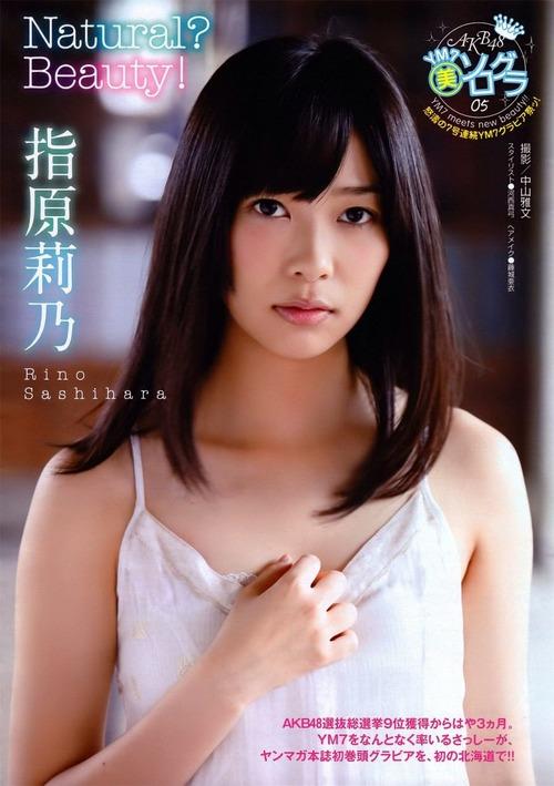 Rino Sashihara-501